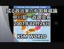 【KSM】或る政治家の中国脅威論 自民党 中川昭一政調会長 2007年02月26日