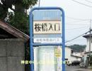 【迷列車派生】古いバスポールを使い回し続ける湘南神奈交