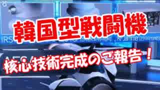 【韓国型戦闘機】 核心技術完成のご報告!