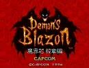 【オワタ式】デモンズブレイゾン 難易度 超級 その1
