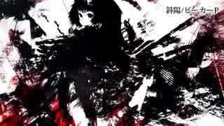 【初音ミク】斜陽【ビーカーP】【ameno tribute2】