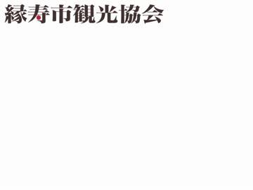 縁寿市観光協会