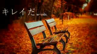 【ニコカラ】 キレイだ 【w-inds.】