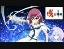 【PS Vita】「咲-Saki- 全国編」(実況:琴葉葵)通信チャレンジ01