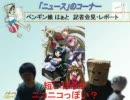 ペンギン娘はぁと 製作発表会レポート  - はつゆきニュース 03/24 - 2008