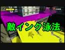 【ガチホコ】S+ボールドマーカー後付解説