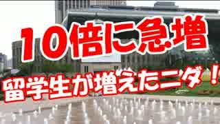 【10倍に急増】 留学生が増えたニダ!
