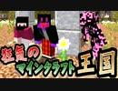 【協力実況】狂気のマインクラフト王国 Part16【Minecraft】