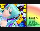 【初音ミク】虹の都へ【カバー曲】