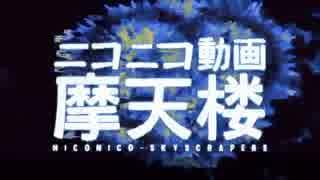 【ニコ厨が】ぼっちで『ニコニコ動画摩天楼』【歌ってみた】