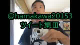 裕P(@hamakawa20153)ツイート集Ⅲ