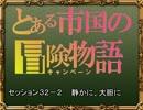 【SW2.0】バルナッド・キャンペーン32-2【