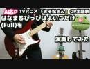 【おそ松さんOP】はなまるぴっぴはよいこだけを弾いた!full【TAB公開】 thumbnail