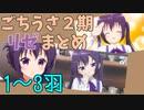 【ごちうさ2期】リゼまとめ 1~3羽