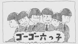 【手描き】ゴーゴー六つ子【おそ松さん】