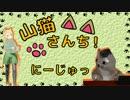 【WoT】山猫さんち! にーじゅっ【ゆっくり実況】