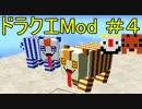 【Minecraft】ドラゴンクエスト サバンナの戦士たち #4【DQM4実況】