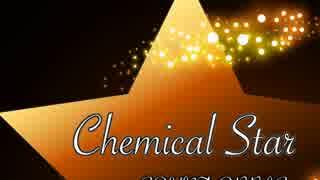 【フリーBGM】Chemical Star【各楽器ソロ