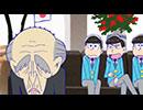 おそ松さん 第6話「A「おたんじょうび会