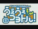 FUNCTION6chのうぇうぇコヨトル!#23 (ゲスト:たくぽん)  Pt.2