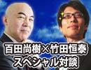 百田尚樹×竹田恒泰スペシャル対談!!(3/5)|竹田恒泰チャンネル特番