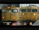 黄色い電車で迷城に行くよ【迷列車列伝#26】