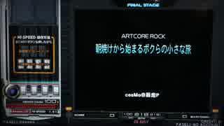 【beatmania IIDX】 朝焼けから始まるボクらの小さな旅 (SPA) 【copula】手元付き