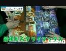 【TCGのへや42】第17回告知動画