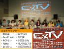 ExTV 第4話 151022