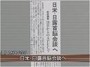 【米中(プロレス)対決】ロシア・南シナ海・ミャンマー、対決構図の背後にある勢力[桜H27/11/12]