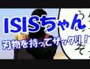 【ISISちゃん】 刃物を持ってザックリ!