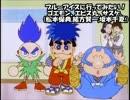 アニメがんばれゴエモン キャラクターソング集