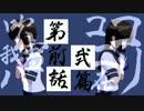 【MMD艦これ】鎮守府教室 第二話【MMDドラマ】