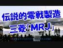 「伝説的零戦製造」三菱「MRJ」
