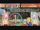 Fallout4 琴葉姉妹実況プレイ①【VOICEROID実況プレイ】