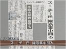 【ミャンマー】民主化の闘士、独裁者に豹変か?[桜H27/11/13]