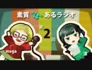 """素質""""は""""あるラジオ #02"""