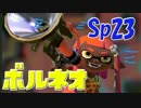 元プロゲーマーが塗りつくスプラトゥーン!Sp:23【実況】