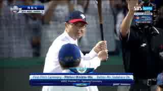(プレミア12)王貞治さん台湾の始球式で打