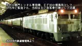 【鉄道放浪記2】門司駅と関門の主 今昔