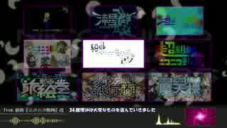 【NicoNico】ニコニコメドレーオールスター【MEDLEY】