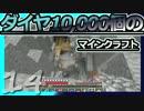【Minecraft】ダイヤ10000個のマインクラフト Part14【ゆっくり実況】