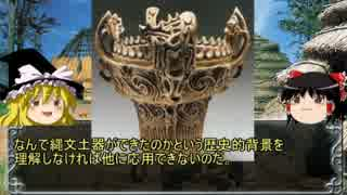 【ゆっくり歴史解説】日本史解説vol.1「10分で分かる原始時代」