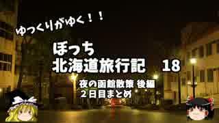【ゆっくり】北海道旅行記 18 夜の函館散策編 2日目まとめ