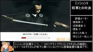 【RTA】ヒットマンサイレントアサシン(1