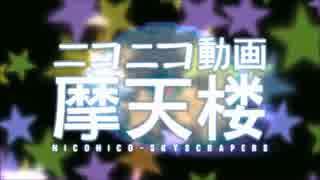 【歌ってみた】ニコニコ動画摩天楼ver1.02【夕張】