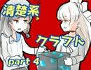 【minecraft】清楚系クラフト【part5】