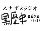 ラジオ黒歴史 第00回1/2(福岡町会議の話とか)