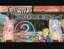 Fallout4 琴葉姉妹実況プレイ②【VOICEROID実況プレイ】