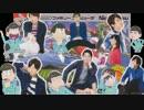 【DGS】おそ松さん オーディオコメンタリー風 第2弾【若葉松】